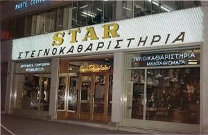 STAR ΚΑΘΑΡΙΣΤΗΡΙΑ