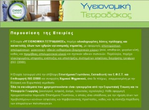 ΥΓΕΙΟΝΟΜΙΚΗ - ΤΕΤΡΑΔΑΚΟΣ