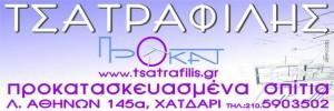 ΤΣΑΤΡΑΦΙΛΗΣ ΠΡΟΚΑΤ