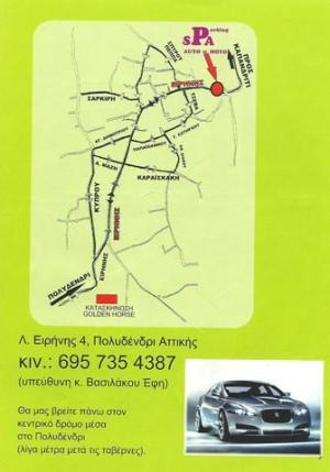 SPA AUTO & MOTO-PARKING-ΒΑΣΙΛΑΚΟΥ ΕΥΦΡΟΣΥΝΗ